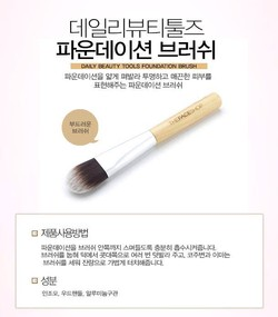 Ảnh số 33: DAILY BEAUTY TOOLS FOUNDATION BRUSH - Giá: 140.000